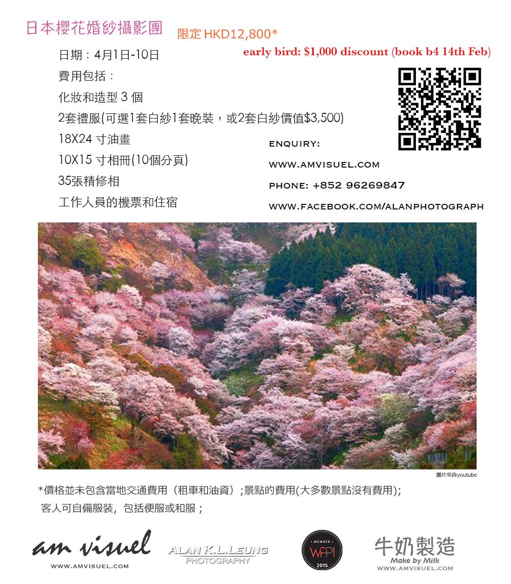 2015 Sakura promo